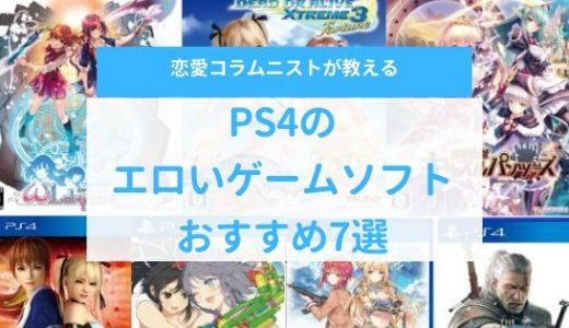PS4のエロいゲームソフトおすすめ7選!抜けるエロゲーを紹介