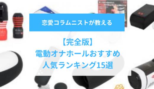 電動オナホールおすすめ人気ランキング15選【2020年10月最新】