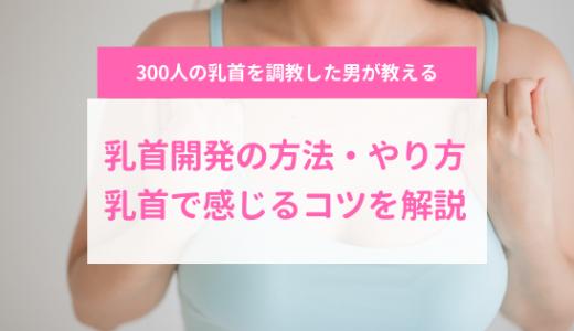 乳首開発の方法・やり方!男女向けに乳首で感じるコツを解説