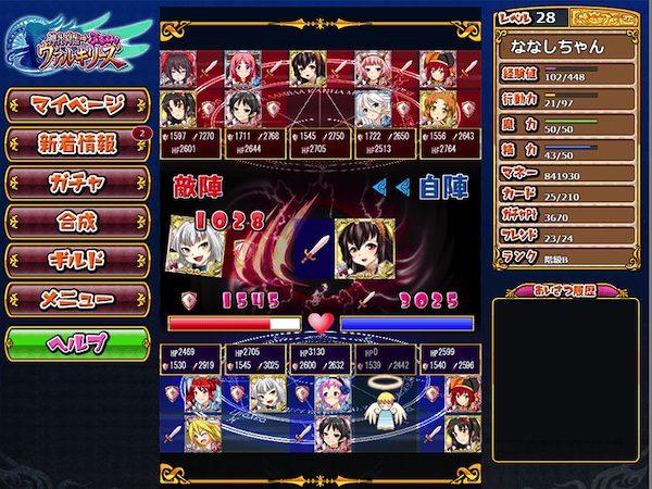 神乳×降臨ぷるるんヴァルキリーズのゲーム画面